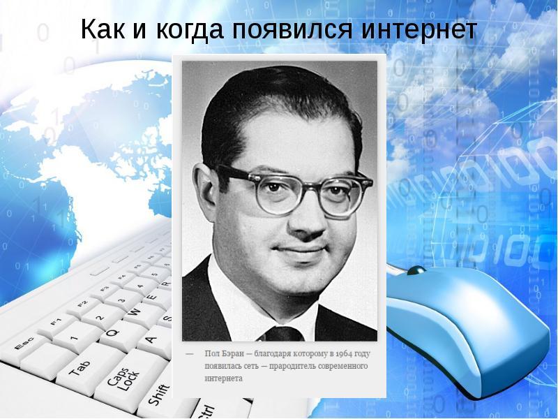 История интернета в России