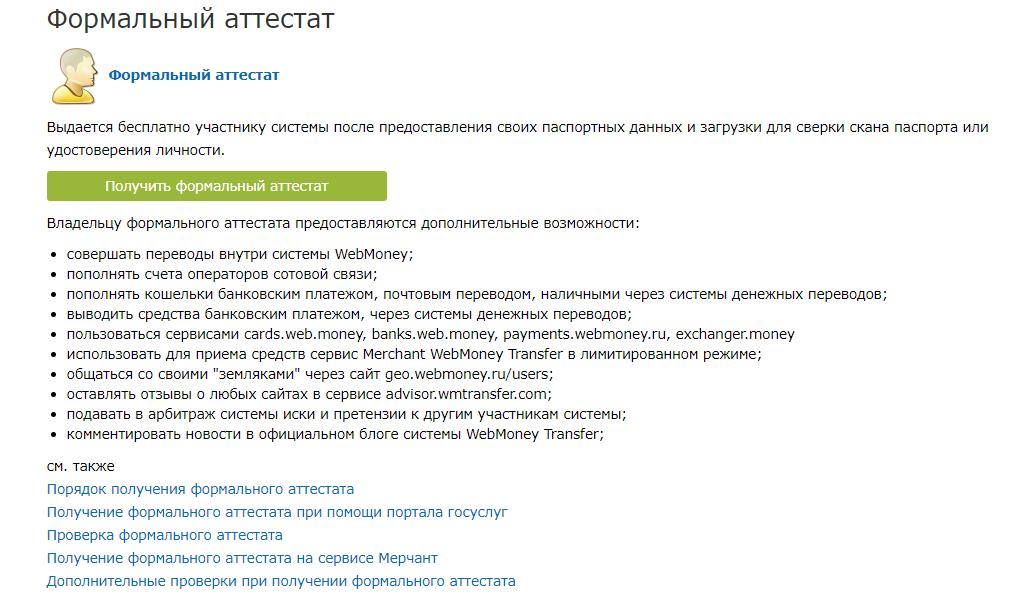 верификация webmoney